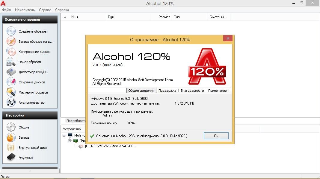 alcohol 120 windows 7 64 bit  crack