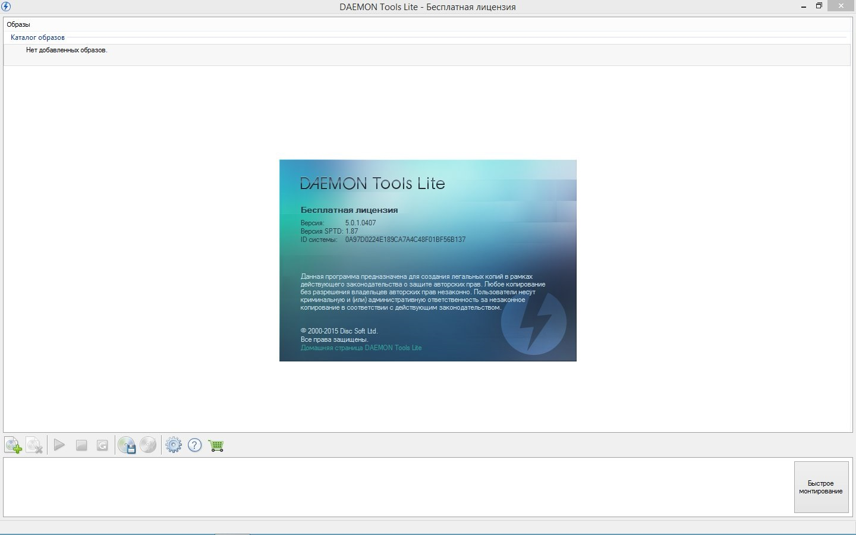 Daemon tools lite 4 - Download daemon tools lite free for windows 7 ...