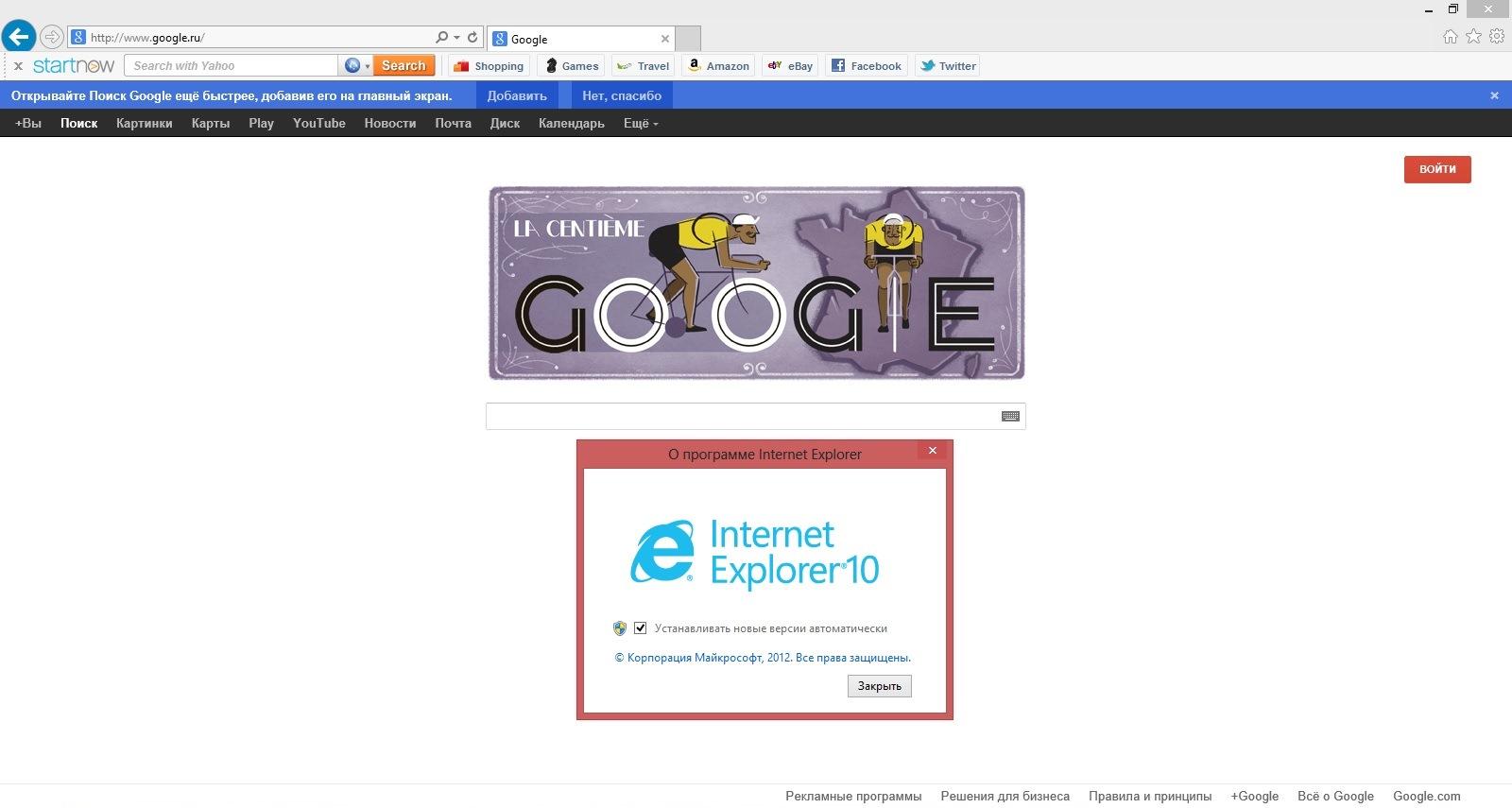 Internet explorer 8 скачать.