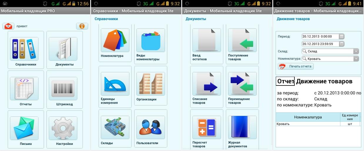 Программы Для Андроид Для Измерения Величин