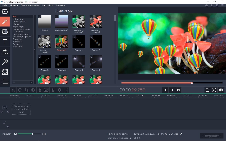 Movavi video editor 14. 5. 0 + ключ активации (на русском.