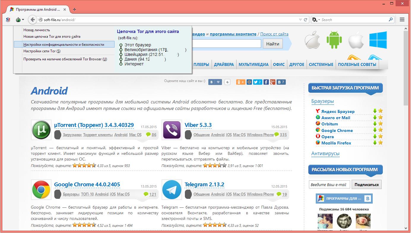 Где быстро скачать tor браузер на русском языке бесплатно.