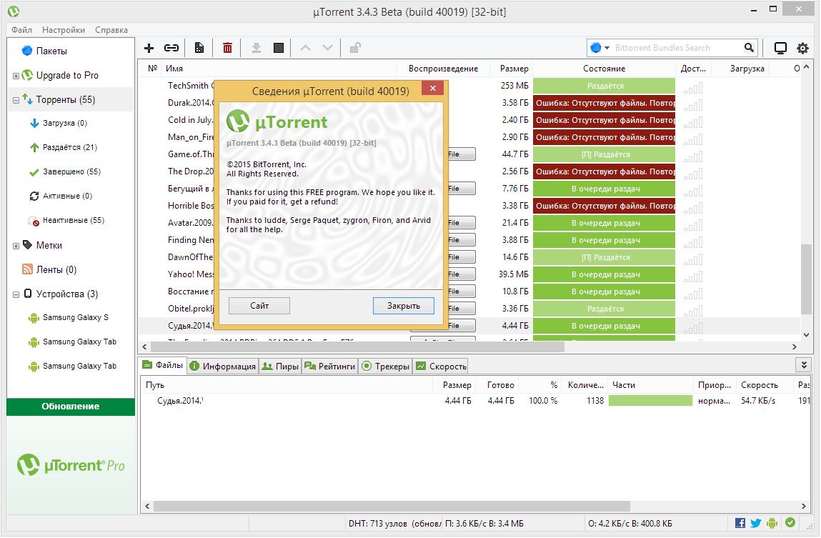 Utorrent 2. 0. 3 build 20683 интернет программы бесплатные.