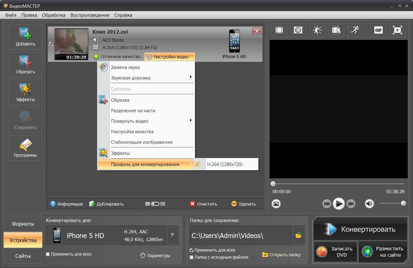 Видеомастер 11 скачать с ключом бесплатно полную версию на русском.