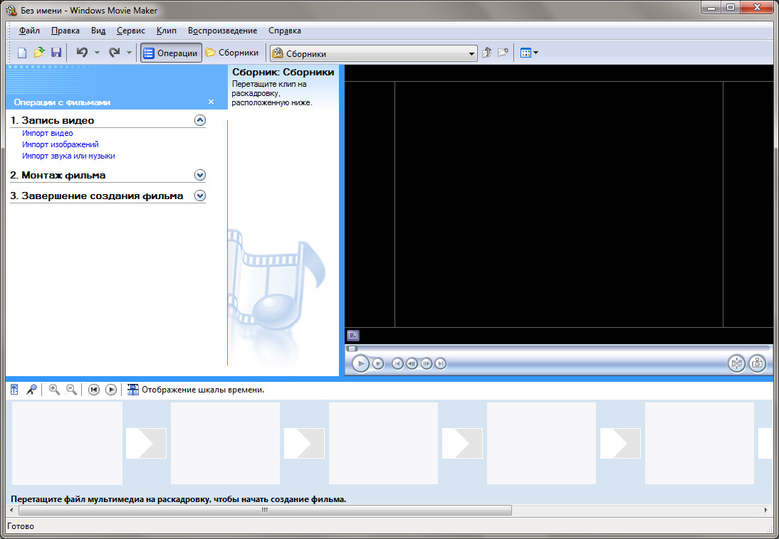 Windows movie maker скачать.