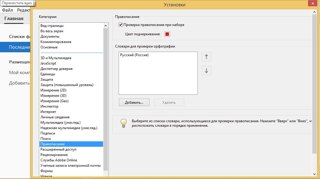 Adobe Acrobat Pro Dc 2015 Mac Download