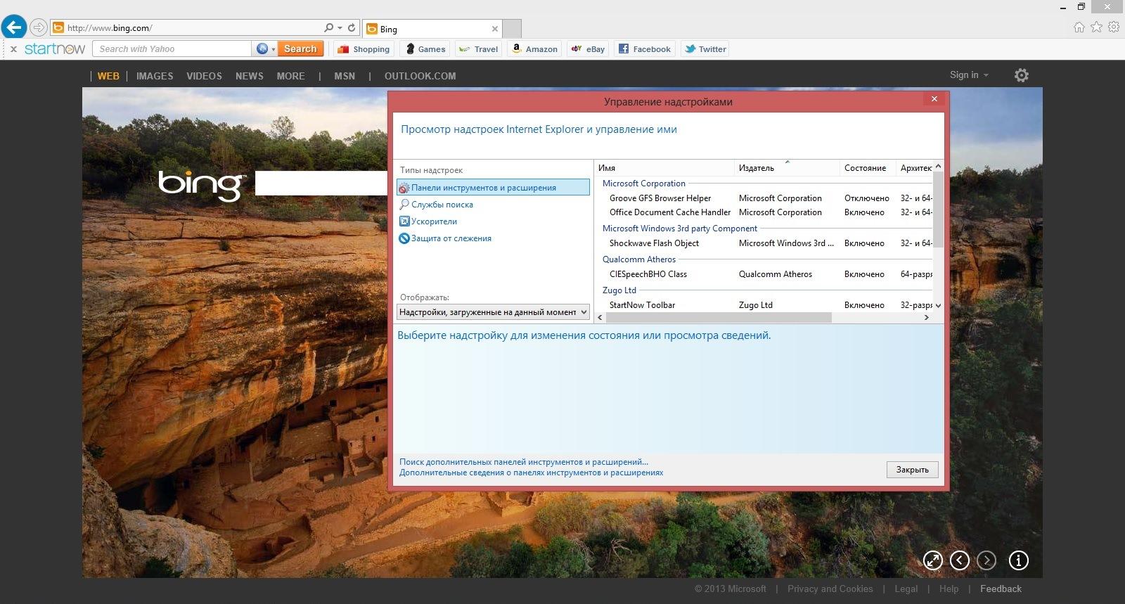 Internet Explorer 11 скачать бесплатно для Windows 7, xp, 10