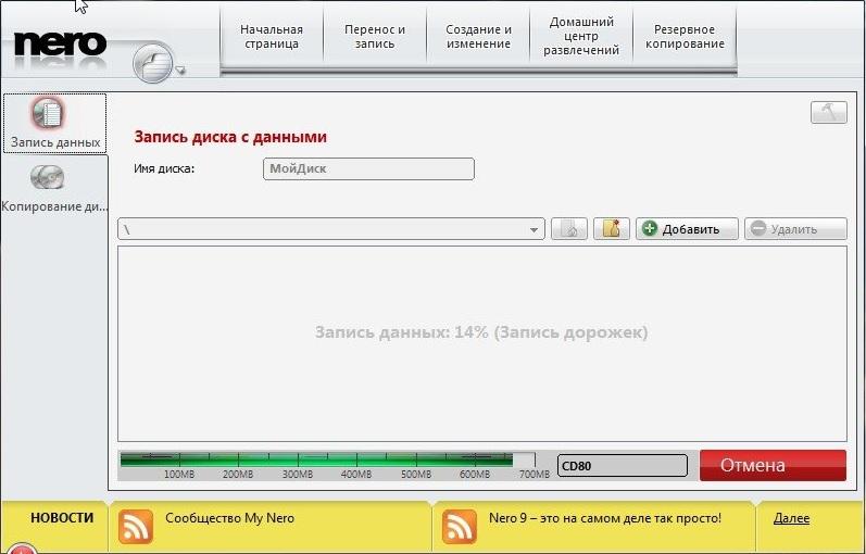 Nero 9 Free Version Download
