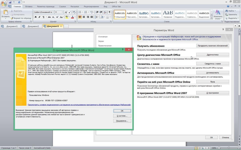 microsoft office 2007 скачать бесплатно для windows 10