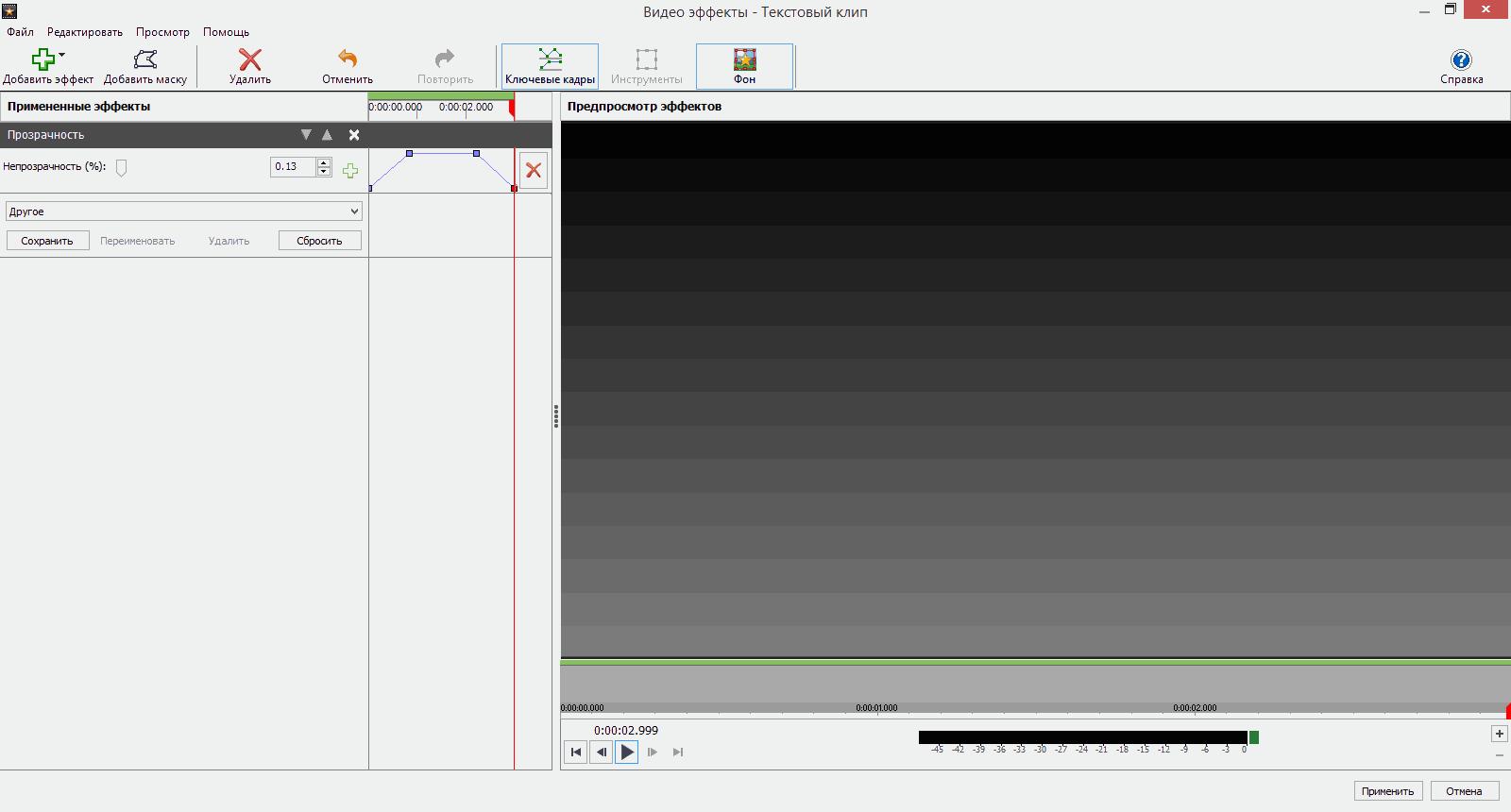 Скачать программу для монтажа VideoPad Video Editor 8.3 ...